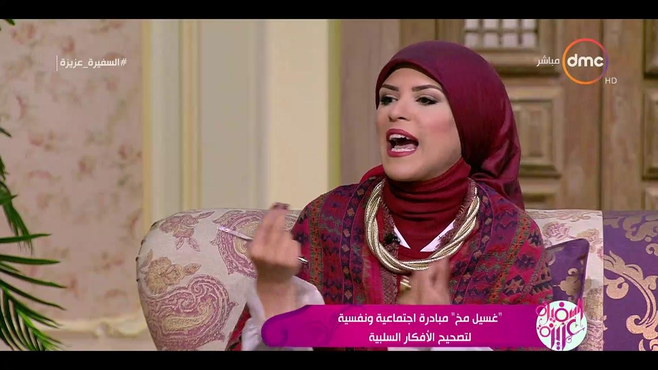 """السفيرة عزيزة - لقاء مع...صاحبة مبادرة غسيل مخ """" سارة ..."""