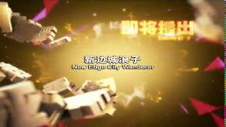 8TV Malaysia (Chinese) Best of the East - New &quotComing up next&quot bumper (2014-presen ...