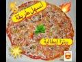 طريقة عمل البيتزا ❤️❤️❤️أسهل وأروع طريقة لعمل البيتزا الإيطالية💗💗💗 فيديو من يوتيوب
