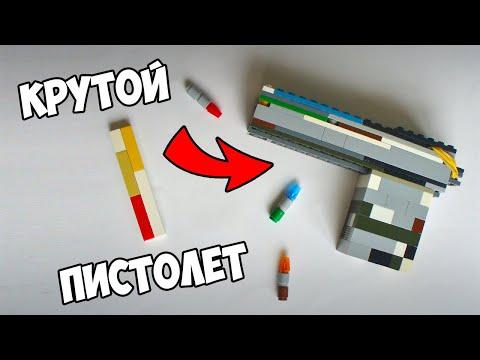Как сделать ПИСТОЛЕТ БЕЗ ЛЕГО ТЕХНИК  МОЩНЫЙ стреляющий пистолет из конструктора
