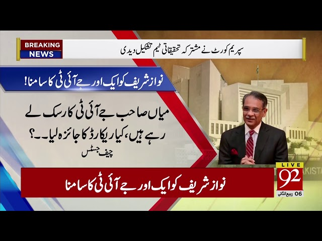 Nawaz Sharif to face another JIT in Pakpattan shrine case | 13 Dec 2018 | 92NewsHD