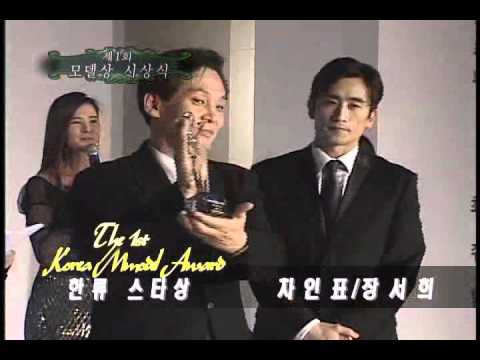 "2006 Asia Model Festival Awards""한류 스타상"" 수상자 차인표(Cha In Pyo), 장서희(Jang Seo Hee)"