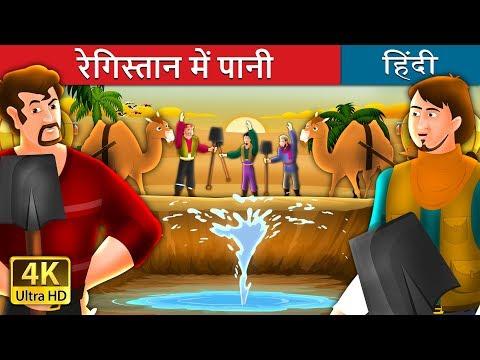 रेगिस्तान में पानी |  बच्चों की हिंदी कहानियाँ  | Kahani | Hindi Fairy Tales