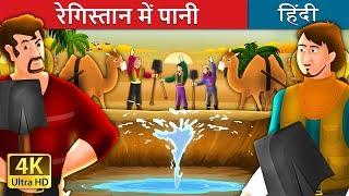 रेगिस्तान में पानी    बच्चों की हिंदी कहानियाँ    Kahani   Hindi Fairy Tales