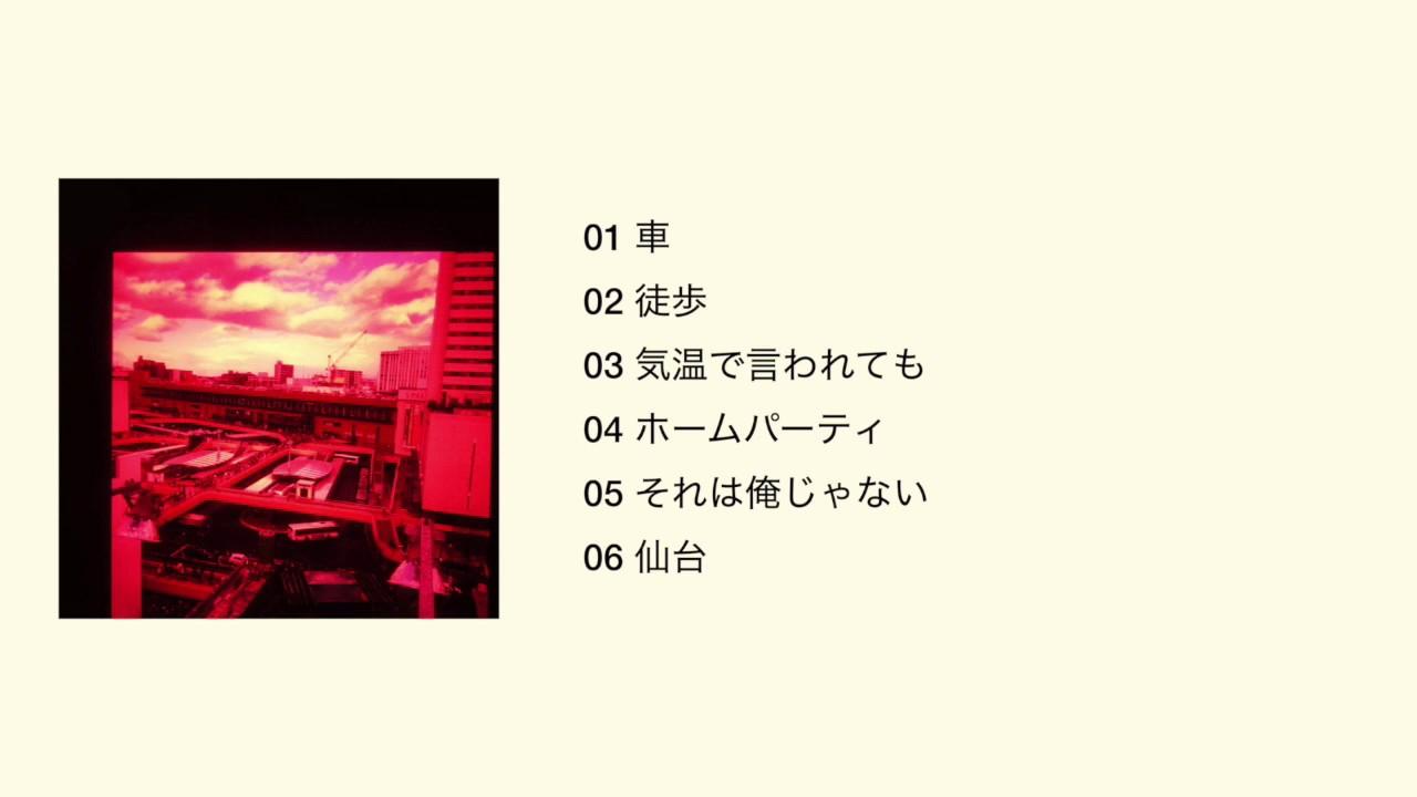webnokusoyaro 1st EP『ケチなEP』全曲クロスフェード
