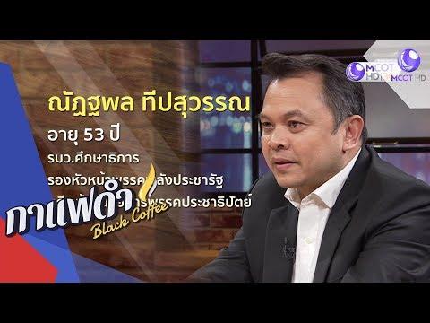 """""""เสมา 1"""" แก้ปัญหาเรื้อรังการศึกษาไทย - วันที่ 09 Sep 2019"""