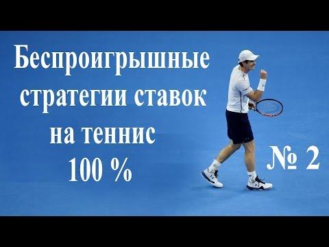 ставки на теннис стратегия ютуб