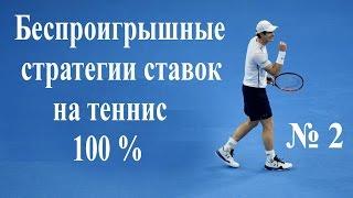 #2 Беспроигрышные стратегии ставок на теннис 2017