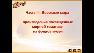«Художники Ставрополья – участники Великой Отечественной войны» Часть II Дорогами мира