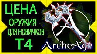 archeAge 5 5 Как сделать топовую пушку?  Цена  рамианского оружия в архейдж