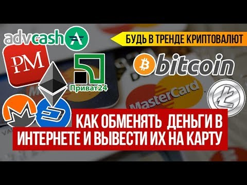 Как  вывести деньги с электронного кошелька на банковскую карту