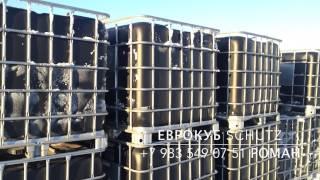 Еврокубы Schutz, емкость кубическая, тара пластиковая г. Барнаул(, 2015-02-24T04:59:27.000Z)