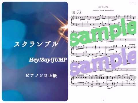 Hey!Say!JUMP/スクランブル ピアノソロ 上級 楽譜 デモ演奏