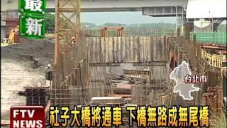 社子大橋將通車 下橋無路走!-民視新聞
