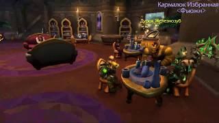 World of Warcraft и девушки. Часть 2