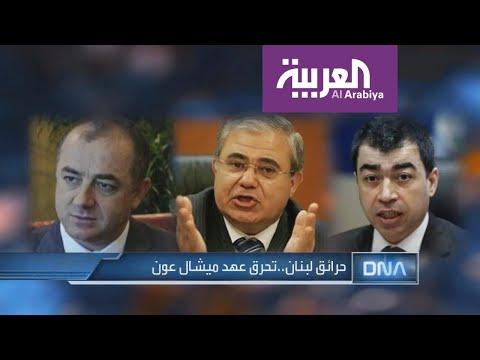 DNA  حرائق لبنان.. تحرق عهد ميشال عون  - نشر قبل 3 ساعة