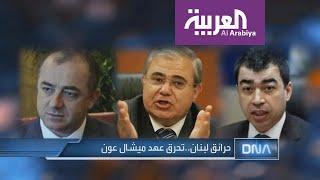 DNA | حرائق لبنان.. تحرق عهد ميشال عون