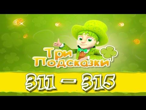 Игра Три подсказки 311, 312, 313, 314, 315 уровень в Одноклассниках и в Вконтакте.