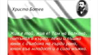 Христо Ботев - Хаджи Димитър (изп. Валентин Андреев - Рафе)