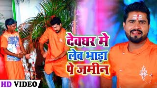 Hd - Lado Madhesiya - Devghar Me Leb Jamin - Bhojpuri BolBam Song.mp3