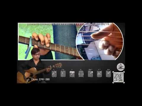 how play When you're old(dang ni lao le)on guitar