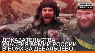 Доказательства участия армии России в боях за Дебальцево | «Донбасc.Реалии»