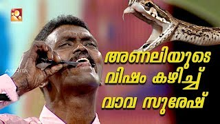 Malyali Darbar|Amrita TV | Vava Suresh Part 2