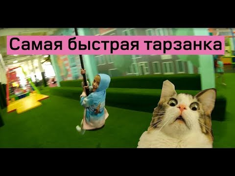 Ева играет в детской игровой комнате Хлоп Топ | Детский развлекательный центр с паутиной и тарзанкой
