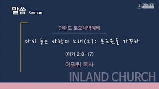 2021 05 15 토요새벽예배: 다시 듣는 사랑의 노래2: 포도원을 가꾸라 [이필립 목사]