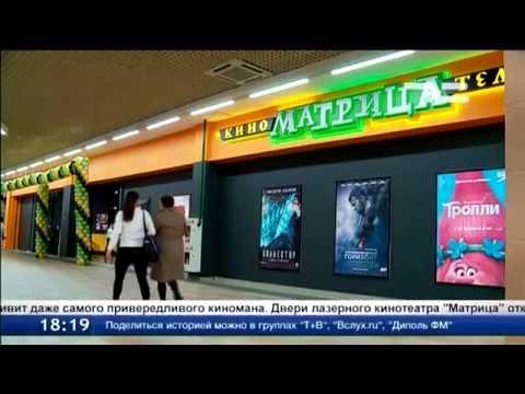 В Тюмени открылся единственный в стране лазерный кинотеатр