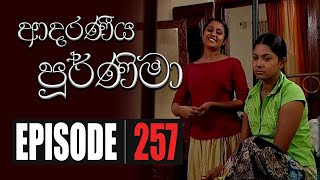 Adaraniya Poornima | Episode 257 26th July 2020 Thumbnail