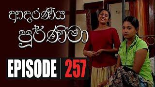 Adaraniya Poornima | Episode 257 26th July 2020 Thumbnail