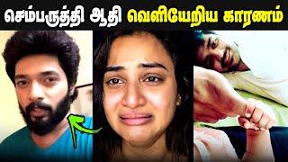 Reason behind Karthik Raj (Aadhi) quit from Sembaruthi || Zee Tamil