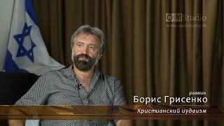 Об увлечении христиан ортодоксальным иудаизмом (Борис Грисенко)
