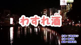 『わすれ酒』中村美律子 カラオケ 2019年4月24日発売