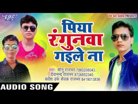 2017 का सबसे हिट गीत - पिया रनगुनवा गइले ना - Audio JukeBOX - Bhojpuri Hit Songs 2017 New