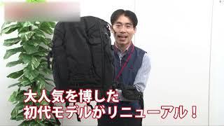 ハクバ GW-PRO バックパック G2 (カメラのキタムラ動画_HAKUBA)