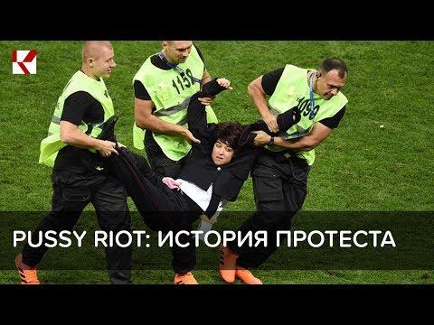 С чего началась история протеста Pussy Riot