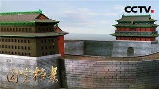 《国宝档案》 20180212 古都探秘——摄政王的荣辱门 | CCTV中文国际
