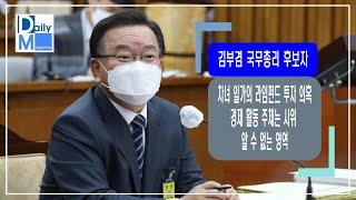 [데일리매거진/김부겸 국무총리 후보자 인사청문회] 차녀…