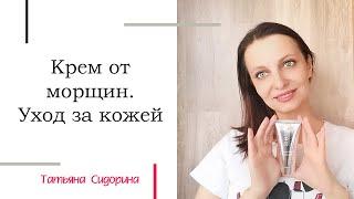 Уход за кожей лица Крем от морщин Премиум косметика BIOSEA