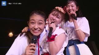 アプカミ#82 [友よ]アンジュルム (Live at OTODAMA SEA STUDIO 2017/8/...