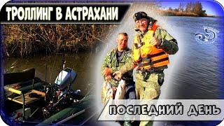 Рыбалка в Астрахани. Троллинг. Ловим хищника. Последний день.