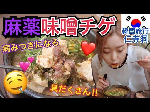【韓国旅行】韓国人が並ぶ、病み付きになる麻薬味噌チゲが超美味しい!仁寺洞で初ご飯!【モッパン】