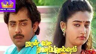 Naan Pesa Ninaipathellam!! நான் பேச நினைப்பதெல்லாம் !! Tamil Movie Collection !! #Anandbabu #Mohini