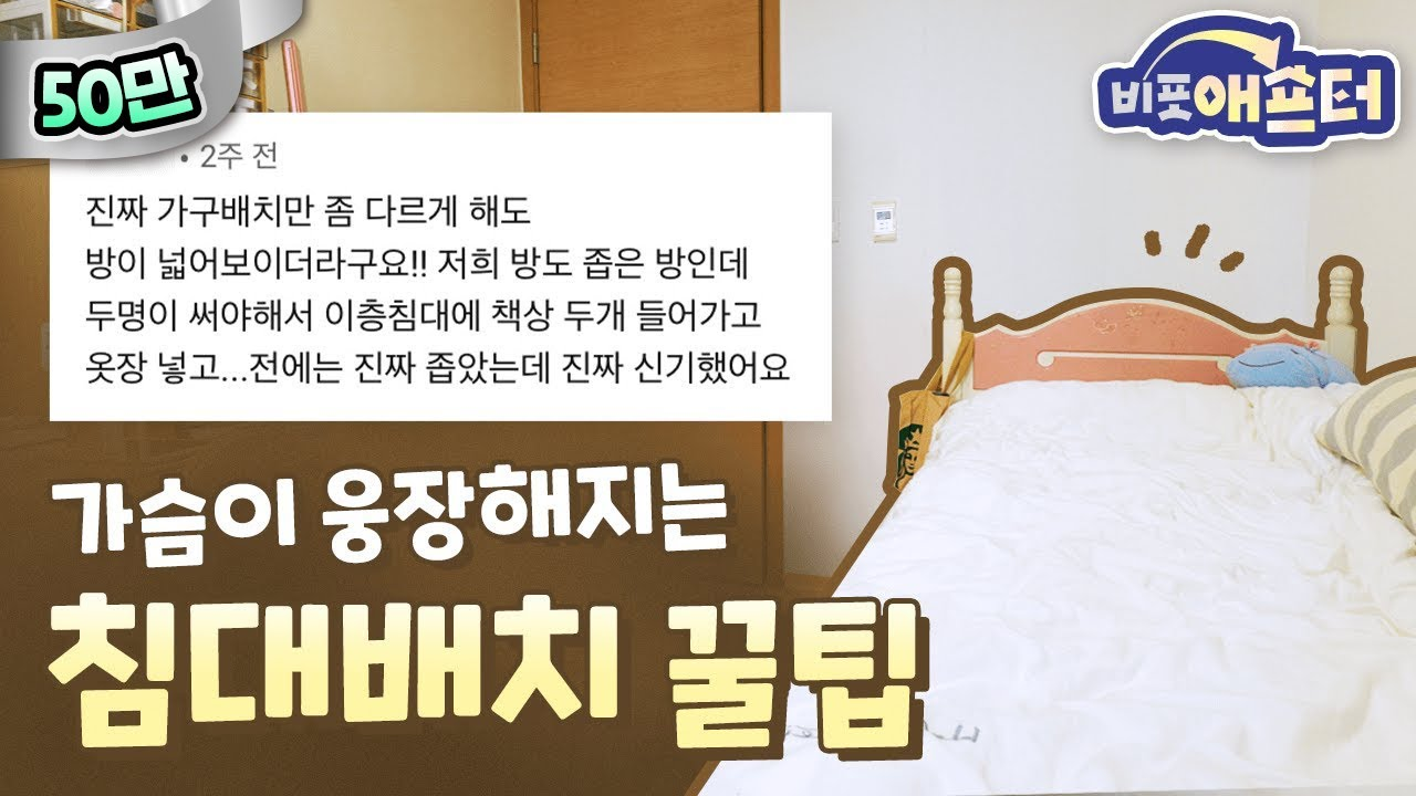 (ENG) 노답 가구배치의 범바너, 침대🕵🏻♂️❕ 나에게 딱 맞는 침대배치 꿀팁모음 | 인테리어치트키 ep.2 | 오늘의집 인테리어