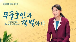 교회생활 간증 동영상 <무골호인과 작별하다>