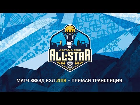 Матч Звезд Континентальной хоккейной лиги – Прямая трансляция 14.01.2018