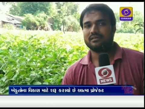 317. Agricultural Technology Management Agency (ATMA) | Kheda District | Ground Report Gujarati