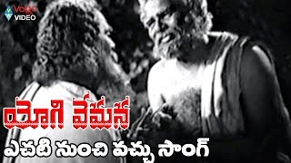 Yogi Vemana Movie Video Song - Echati Nunchi Vachu - Chittor V. Nagaiah - Volga Video